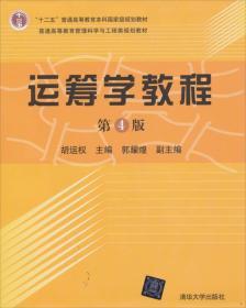 运筹学教程(第4版)
