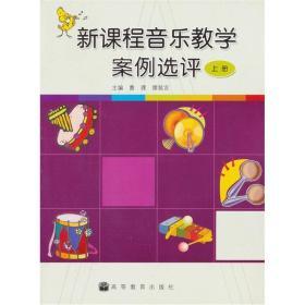 新课程音乐教学案例选评(上册)