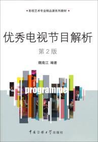 影视艺术专业精品课系列教材:优秀电视节目解析(第2版)