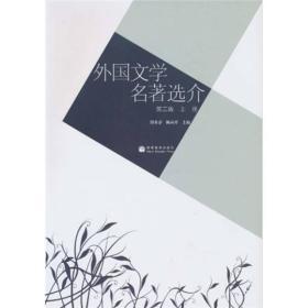 外国文学名著选介(第三版)(上册) 傅希春  9787040276671 高等教育出版社