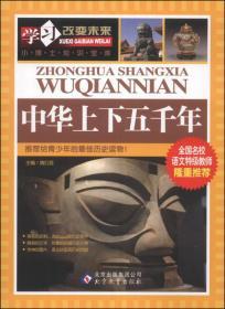 学习改变未来:中华上下五千年