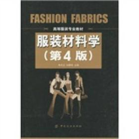 服装材料学(第4版)