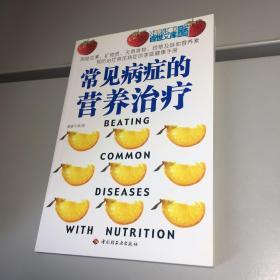 常见病症的营养治疗  全新未翻阅 一版一印 正版现货