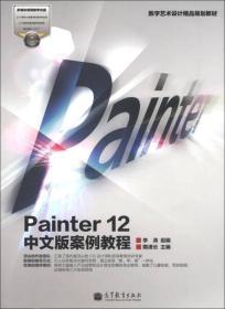 PAINTER 12中文版案例教程