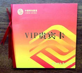 重庆移动通信公司VIP贵宾卡 (签名卡)
