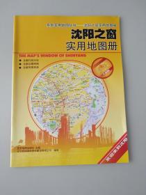 沈阳之窗——实用地图册(2008年版)