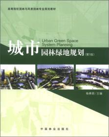 高等院校园林与风景园林专业规划教材:城市园林绿地规划(第3版)