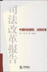 司法改革報告--中國的檢察院. 法院改革孫謙法律出版社
