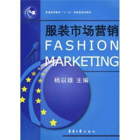"""服装市场营销/普通高等教育""""十一五""""国家级规划教材"""