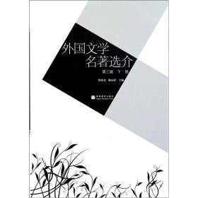 外国文学名著选介(第三版)(下册) 傅希春 9787040276664 高等教育出版社
