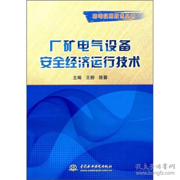 厂矿电气设备安全经济运行技术