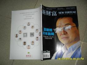 《新财富》杂志 2018年2月号总201期:夏建统资本困局(9品88页大16开)41771