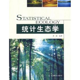 统计生态学