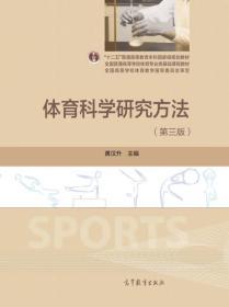正版二手体育科学研究方法第三3版黄汉升高等教育出版社9787040445558