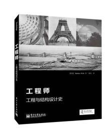 工程师:工程与结构设计史