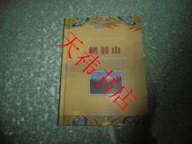 格聂山(DVD光盘)(硬精装)