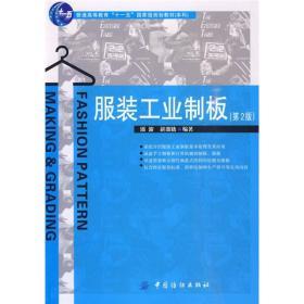 正版服装工业制板 第2版 潘波 赵欲晓 中国纺织出版社9787506457958ai1