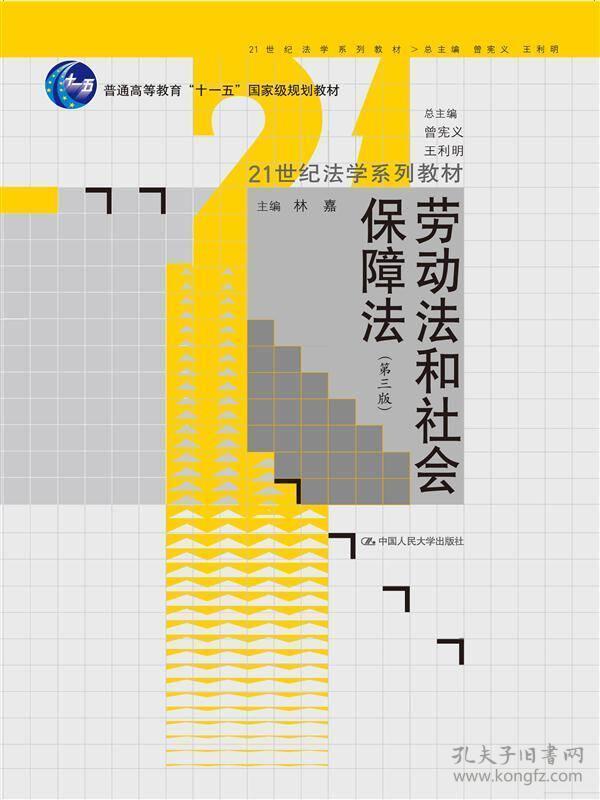 劳动法和社会保障法(第3版)/21世纪法学系列教材