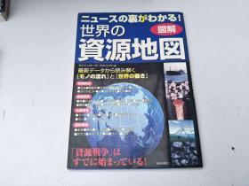 世界资源地图 图解