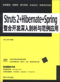 Struts 2+Hibernate+Spring整合开发深入剖析与范例应用