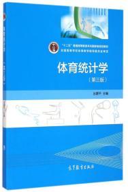 体育统计学 第3版/十二五普通高等教育本科国家级规划教材