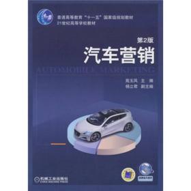 """汽车营销(第2版)/普通高等教育""""十一五""""国家级规划教材·21世纪高等学校教材"""