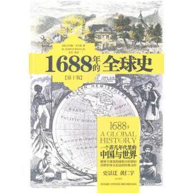 1688年的全球史:一个非凡年代里的中国与世界