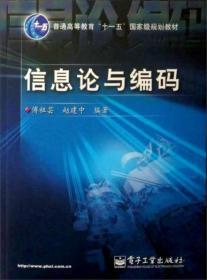 信息论与编码 傅祖芸 9787121024856 电子工业出版社