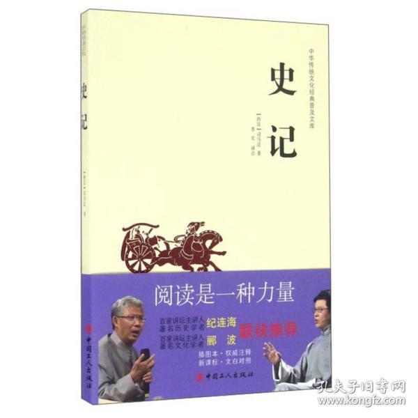 中华传统文化经典普及文库—史记