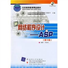 北京大学信息技术系列教材·网络程序设计:ASP(第3版)(修订本)