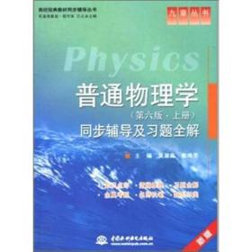 普通物理学(第6版·上册)同步辅导及习题全解