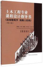 土木工程专业课程设计指导书(房屋建筑学 混凝土结构 第2版)