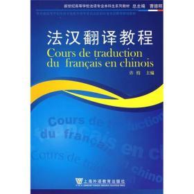 法汉翻译教程
