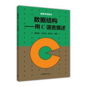 高等�W校教材:����Y��:用C�Z言描述