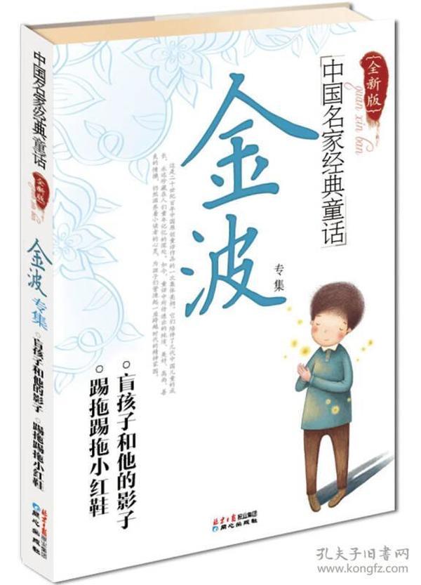 中国名家经典童话·金波专集(四色)