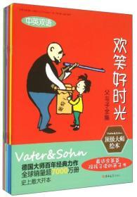 父与子全集(顶级大师绘本 中英双语 套装共10册)
