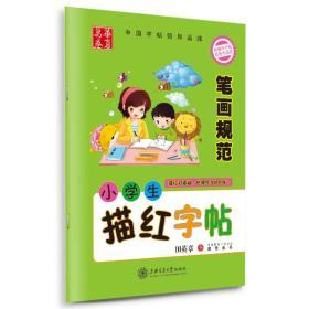 华夏万卷·小学生描红字帖 笔画规范