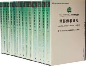 世界佛教通史(套装1-14卷)(缺9/12/13卷)