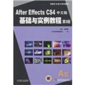 After Effects CS4中文版基础与实例教程