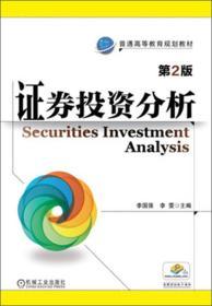 证券投资分析(第2版)/普通高等教育规划教材