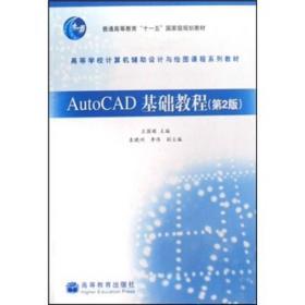 高等学校计算机辅助设计与绘图课程系列教材:AutoCAD基础教程(第2版)