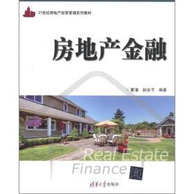 21世纪房地产经营管理系列教材:房地产金融