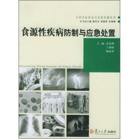 食源性疾病防制与应急处置(公共卫生安全与应急处置丛书)