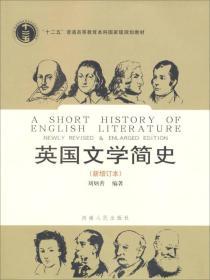 英国文学简史(新增订本