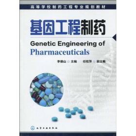 基因工程制药