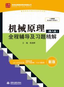 机械原理(第八版)全程辅导及习题精解(新版)