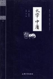 钟书国学精粹:大学中庸