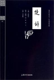 钟书国学精粹:楚辞