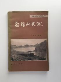 中国名胜地质丛书:白头山天池