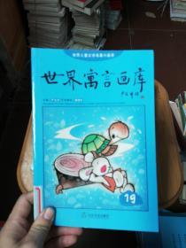 世界儿童文学名著大画库. 19: 世界寓言画库 9787551600309